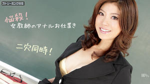 (112111-864) Caribbeancom: Seductive Teacher's Punishment of Anal Fuck – Riko Tanaka