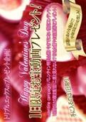 XXX-AV 21859 – バレンタインプレゼント! 1日限定スペシャル動画 vol.01 美爆乳S級女優